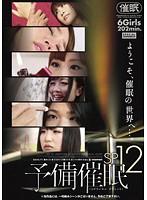 予備催眠SP12 ダウンロード