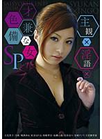 主観×淫語×才色兼備な女SP ダウンロード