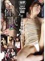 シチュエーションドラマ催眠 12