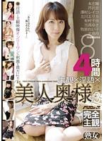 「主観×淫語×美人奥様SP3」のパッケージ画像