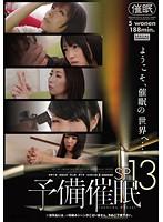 予備催眠SP13 ダウンロード