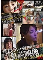 催眠エッチ秘蔵映像SP3 ダウンロード