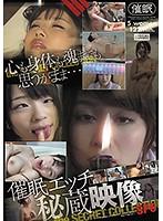 催眠エッチ秘蔵映像SP6 ダウンロード
