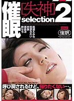 (21pssd00406)[PSSD-406] 催眠[失神]selection2 ダウンロード