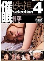 催眠[失神]selection4 ダウンロード