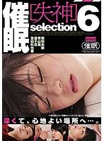 「催眠[失神]selection6」のパッケージ画像