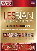 【AV30】LESBIAN TITLE BEST COLLECTION ユーアンドケイ レズ作品集171