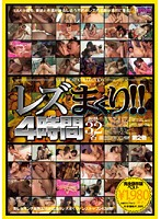 U&K BEST「レズまくり!!」4時間(2) ダウンロード