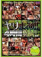 U&K BEST「ヤリまくり!!」4時間(2) ダウンロード
