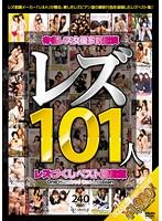 「レズ101人 レズづくしベスト愛蔵版」のパッケージ画像