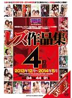 (23aukb00046)[AUKB-046] U&Kレズ作品集 2013年12月〜2014年5月 ダウンロード