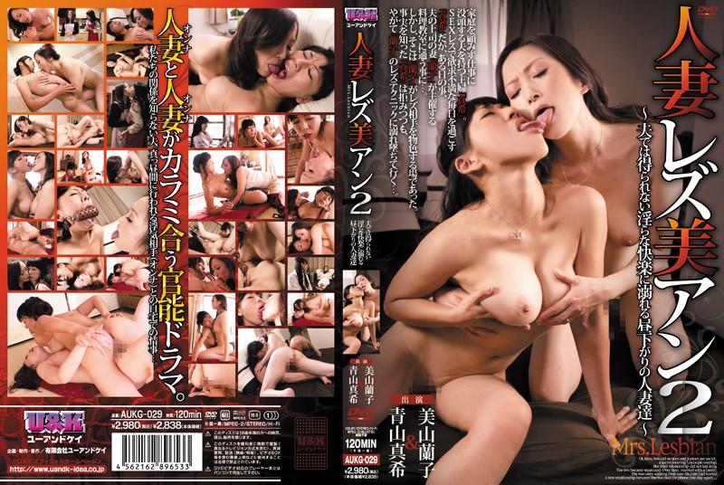 教室にて、巨乳のレズ、美山蘭子出演の不倫無料熟女動画像。人妻レズ美アン 2