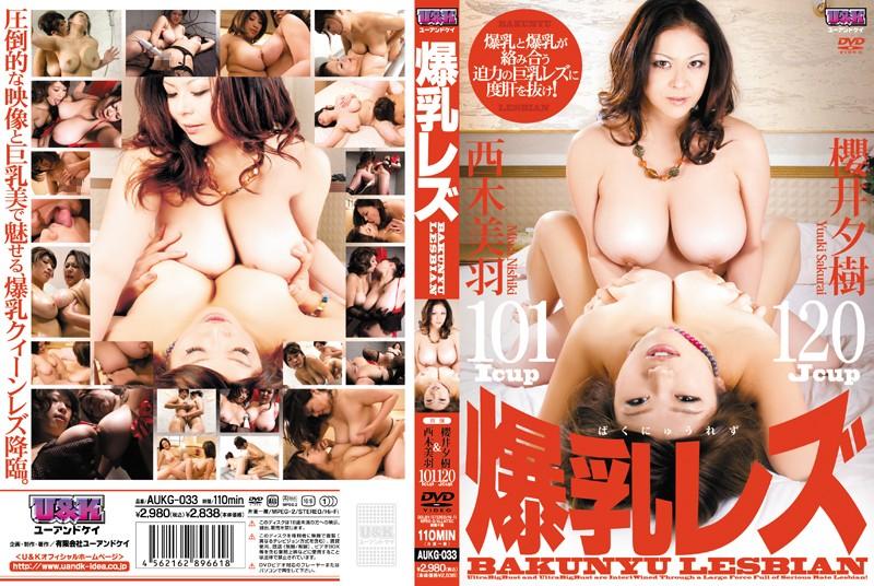 爆乳の人妻、櫻井夕樹出演のローション無料熟女動画像。爆乳レズ