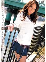「出会ってすぐにヤっちゃう今時の名古屋ギャル。 小沢優名」のパッケージ画像