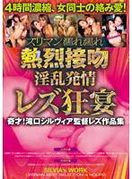 「ズリマン濡れ濡れ熱烈接吻 淫乱発情レズ狂宴」のパッケージ画像