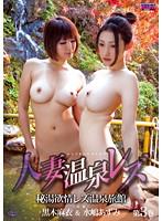 人妻温泉レズ 第3巻
