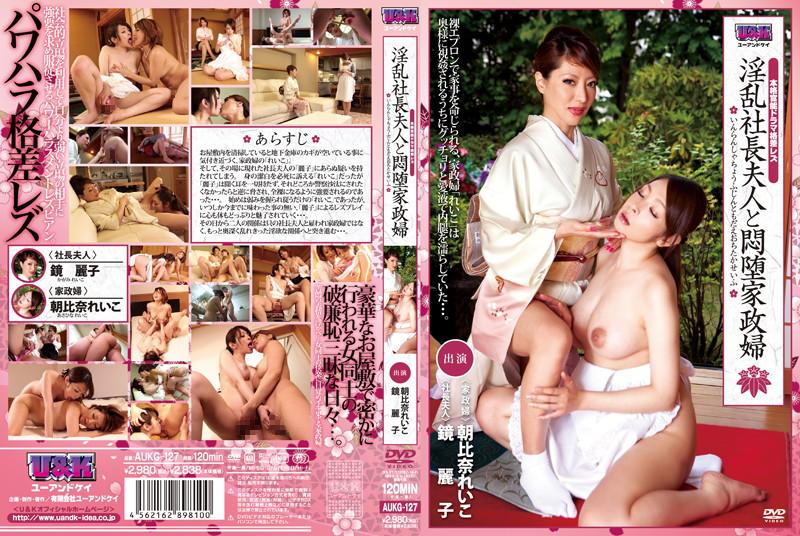 巨乳の熟女、鏡麗子出演の羞恥無料動画像。淫乱社長夫人と悶堕家政婦 鏡麗子 朝比奈れいこ