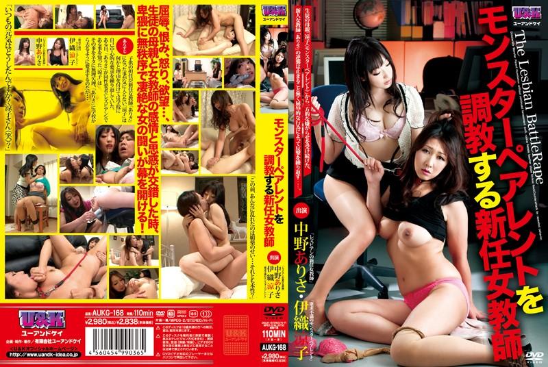 学校にて、熟女、ありさ(中野ありさ)出演のキス無料jyukujyo douga動画像。モンスターペアレントを調教する新任女教師 中野ありさ 伊織涼子