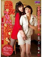 熟女はスケベな夢を見る。〜四十路で覚えたレズの味〜 矢部寿恵 澤村レイコ ダウンロード