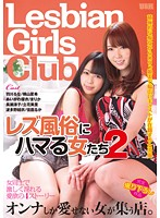 (23aukg00260)[AUKG-260] レズ風俗にハマる女たち2 〜Lesbian Girls Club〜 ダウンロード