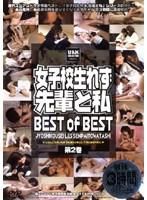 女子校生れず 先輩と私 BEST of BEST 第2巻