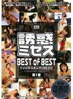 誘惑ミセス BEST of BEST 第1巻