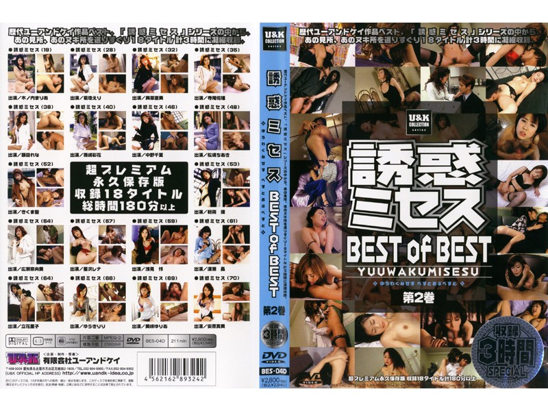 ランジェリーの人妻、藤原倫子(藤崎彩花)出演の無料熟女動画像。誘惑ミセス BEST of BEST 第2巻