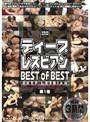 ディープレズビアン BEST of BEST 第1巻