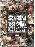 (23bes08d)[BES-008] 女が独りでヌク時。 BEST of BEST 第1巻 ダウンロード