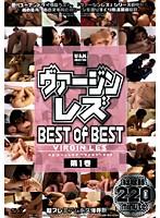 ヴァージンレズBEST of BEST 第1巻 ダウンロード