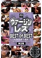 ヴァージンレズBEST of BEST 第2巻 ダウンロード