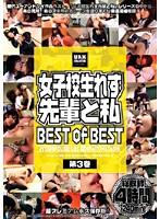 (23bes00013)[BES-013] 女子校生れず 先輩と私 BEST of BEST 第3巻 ダウンロード