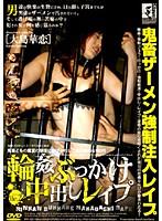 輪姦ぶっかけ中出しレイプ file.2 大島華恋
