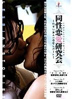 同性恋愛研究会 ~れずびあんの恋愛レポート~