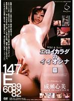 エロイカラダのイイオンナ-EroticaBody- III ダウンロード