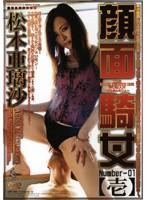 顔面騎女 【壱】 松本亜璃沙 ダウンロード