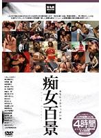 (23hya00002)[HYA-002] 痴女百景 4時間 ダウンロード