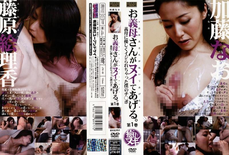 熟女、藤原絵理香出演のフェラ無料動画像。お義母さんがヌイてあげる!