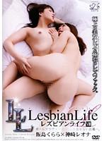 「Lesbian Life 8」のパッケージ画像