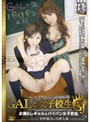 GALと女子校生 season.2