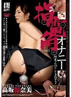 指電角オナニー 高坂保奈美 ダウンロード