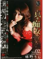 真*痴女覚醒 vol.02 姫野りむ