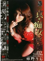 (23pck00002)[PCK-002] 真*痴女覚醒 vol.02 姫野りむ ダウンロード