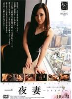 (23phz00002)[PHZ-002] 一夜妻 〜ひとよづま〜 【其の弐】 ダウンロード
