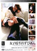 女子校生れずびあん vol.1 ダウンロード