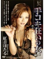 (23prtk00001)[PRTK-001] 手コキ狂いの女 act.1 紅音ほたる ダウンロード