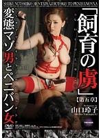 「飼育の虜」 変態マゾ男とペニバン女 【第五章】