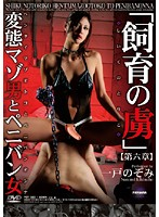 「「飼育の虜」 変態マゾ男とペニバン女 【第六章】」のパッケージ画像