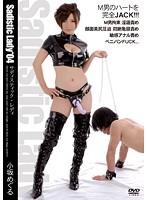 (23pst00104)[PST-104] Sadistic Lady 04 小坂めぐる ダウンロード
