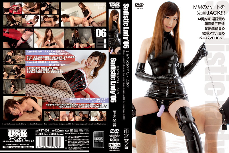 Sadistic Lady 06 雨宮琴音 U&K 痴女 手コキ 淫語  足コキ  顔面騎乗  単体作品 23pst00106